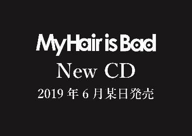 My Hair is Bad、新作音源を6月にリリース決定