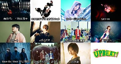 FM802『UPBEAT!』でマンガ特集を放送決定、sumika、山本彩、きゃりーぱみゅぱみゅ、スガ シカオら11組がおすすめマンガを紹介