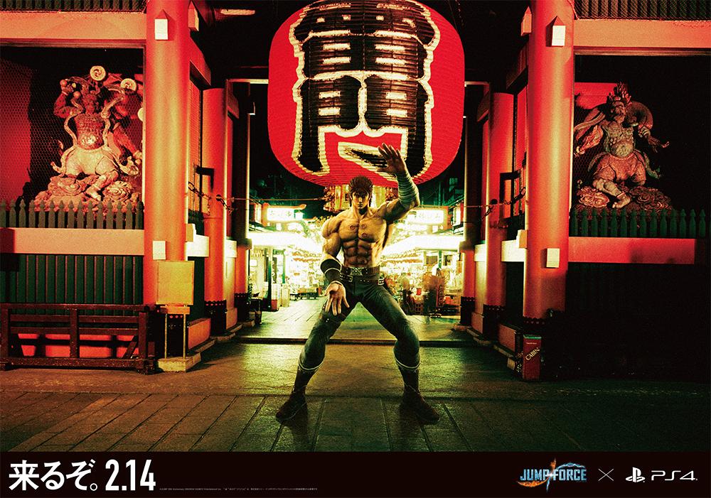 【ケンシロウ『北⽃の拳』/浅草 雷⾨】グラフィック (C)JUMP 50th Anniversary(C)BANDAI NAMCO Entertainment Inc.