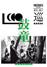 太鼓芸能集団 鼓童の新作は26歳の住吉佑太が演出を担当 主旋律にマリンバを取り入れた軽快な曲も