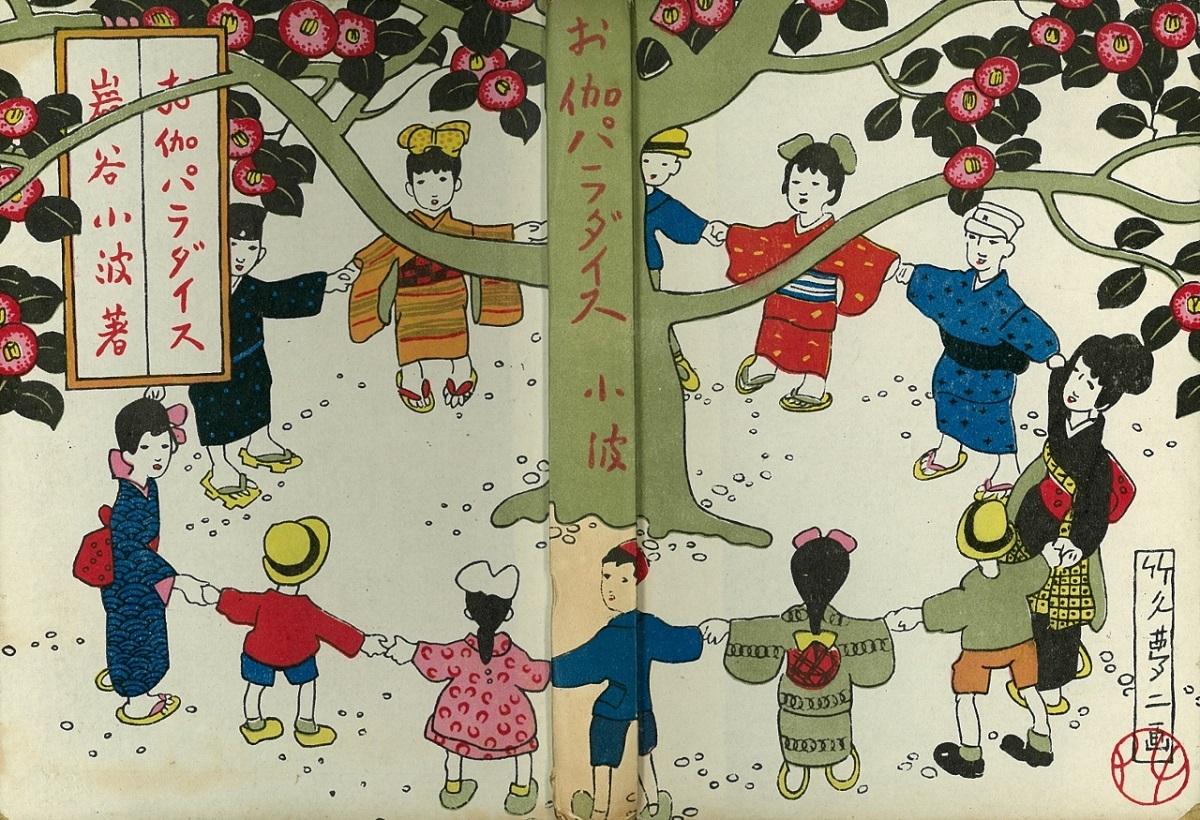 竹久夢二・装幀『お伽パラダイス』(巌谷小波・著)大 正 14 年