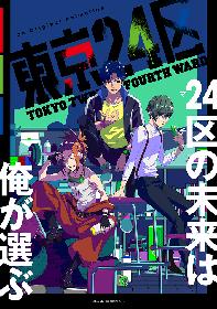 オリジナルTVアニメ『東京24区』の制作が決定 ティザービジュアル・PVスタッフ&キャスト情報も解禁