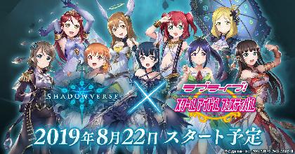 『Shadowverse』 × 『ラブライブ!スクールアイドルフェスティバル』コラボ開催決定