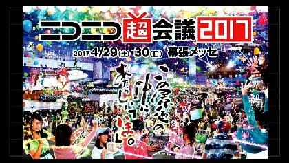 『ニコニコ超会議 2017』各種入場券を販売開始 「超歌舞伎」新演目『花街詞合鏡』の上演や「大相撲超会議場所」も復活