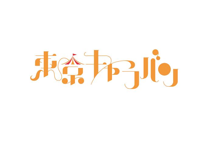 『東京キャラバン in 駒沢 2021』
