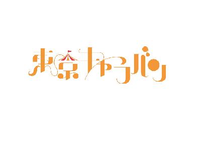 『東京キャラバン in 駒沢 2021』の開催が中止