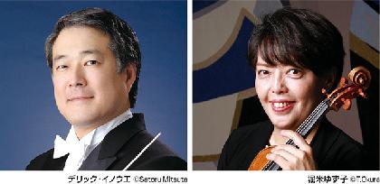 新日本フィルハーモニー交響楽団 新・クラシックへの扉 #49
