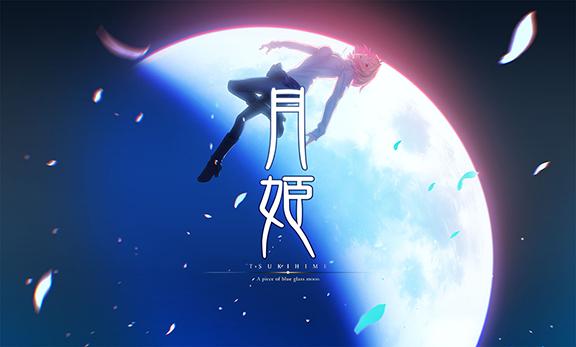 『月姫 -A piece of blue glass moon-』 (C)TYPE-MOON