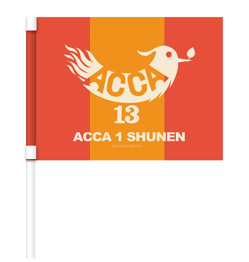 限定グッズ:ACCA新体制1周年記念祭フラッグ (c) オノ・ナツメ/SQUARE ENIX・バンダイナムコアーツ