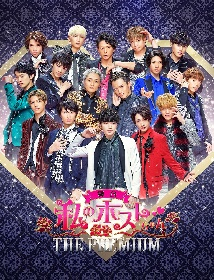 松岡充、松下優也、古屋敬多など、過去シリーズより豪華ゲストが出演決定 舞台『私のホストちゃん THE PREMIUM』