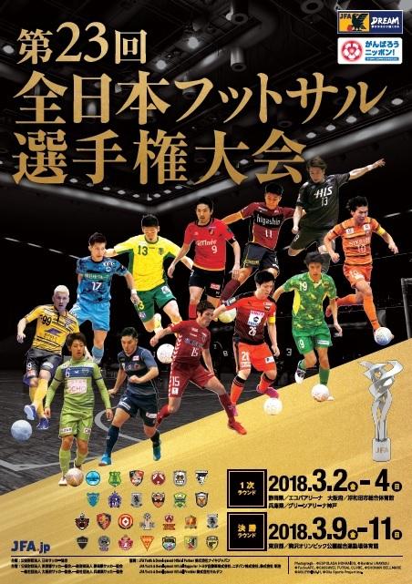 『第23回全日本フットサル選手権大会』が3月2日から開催