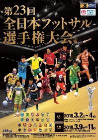 『全日本フットサル選手権大会』の1次ラウンドは3会場6グループで対決!