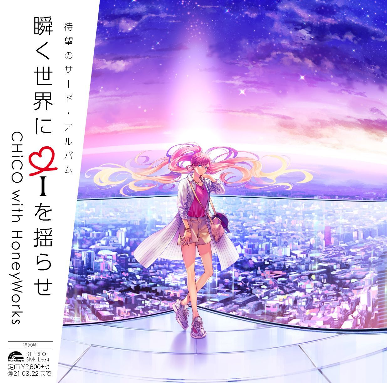 3rdアルバム『瞬く世界に i を揺らせ』通常版