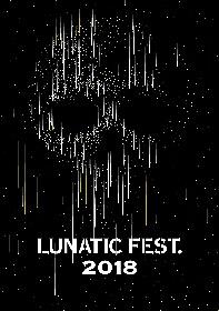 『LUNATIC FEST. 2018』、WOWOWにて生中継&特別番組の放送が決定 プレゼントも