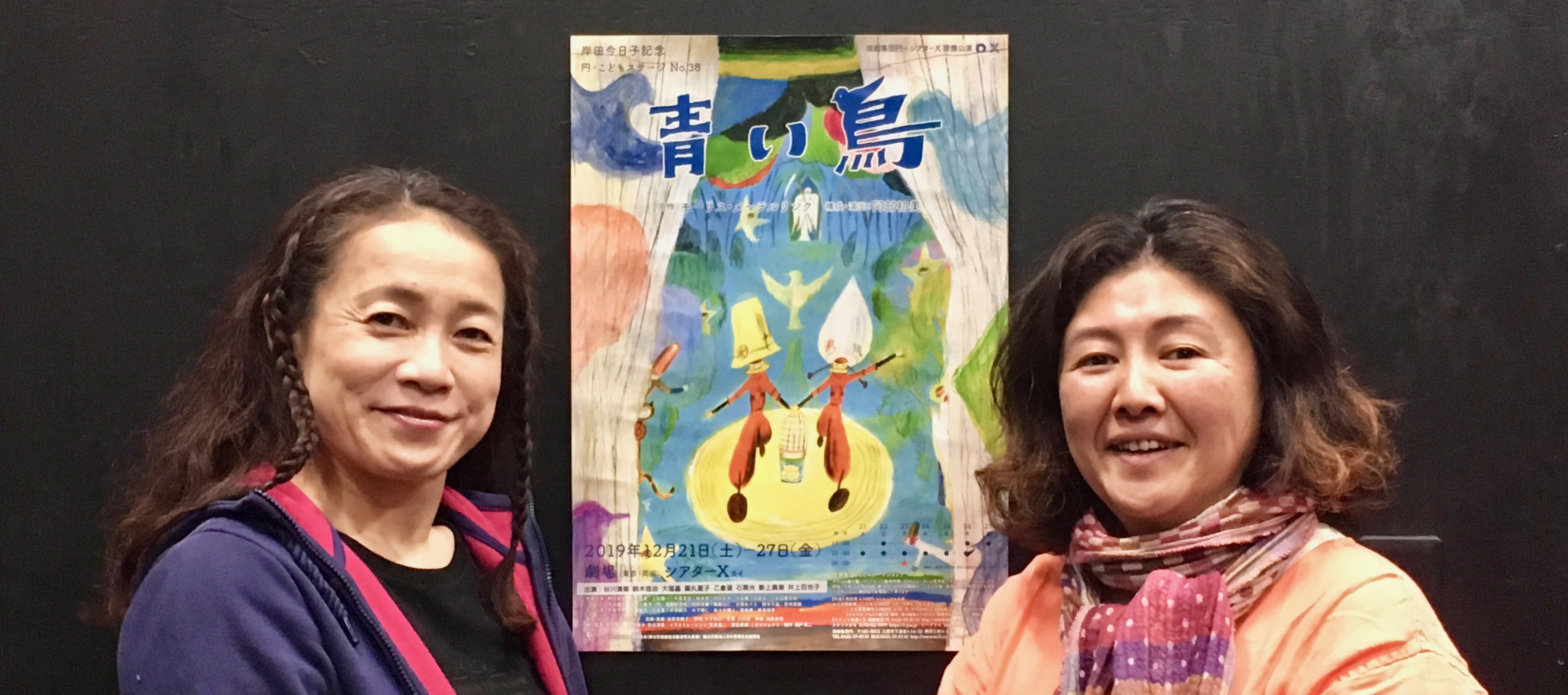 円・こどもステージ公演『青い鳥』(メーテルリンク作、阿部初美構成・演出)、左から、谷川清美、阿部初美