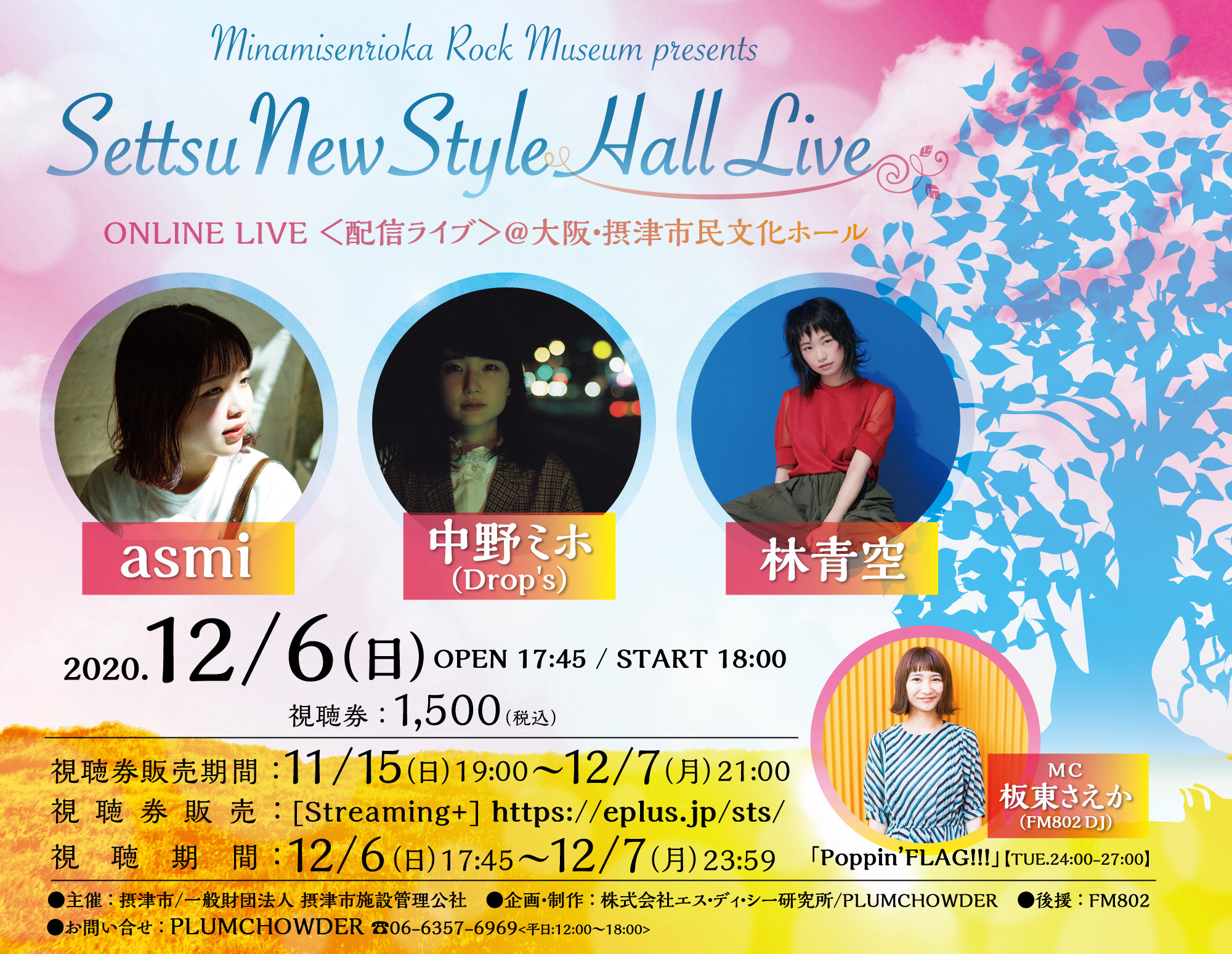 南千里丘 Rock Museum presents Settsu New Style Hall Live