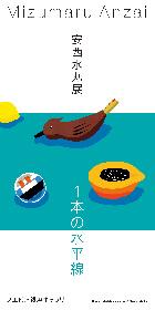 イラストレーター・安西水丸展『1本の水平線』、ノエビア銀座ギャラリーで開催