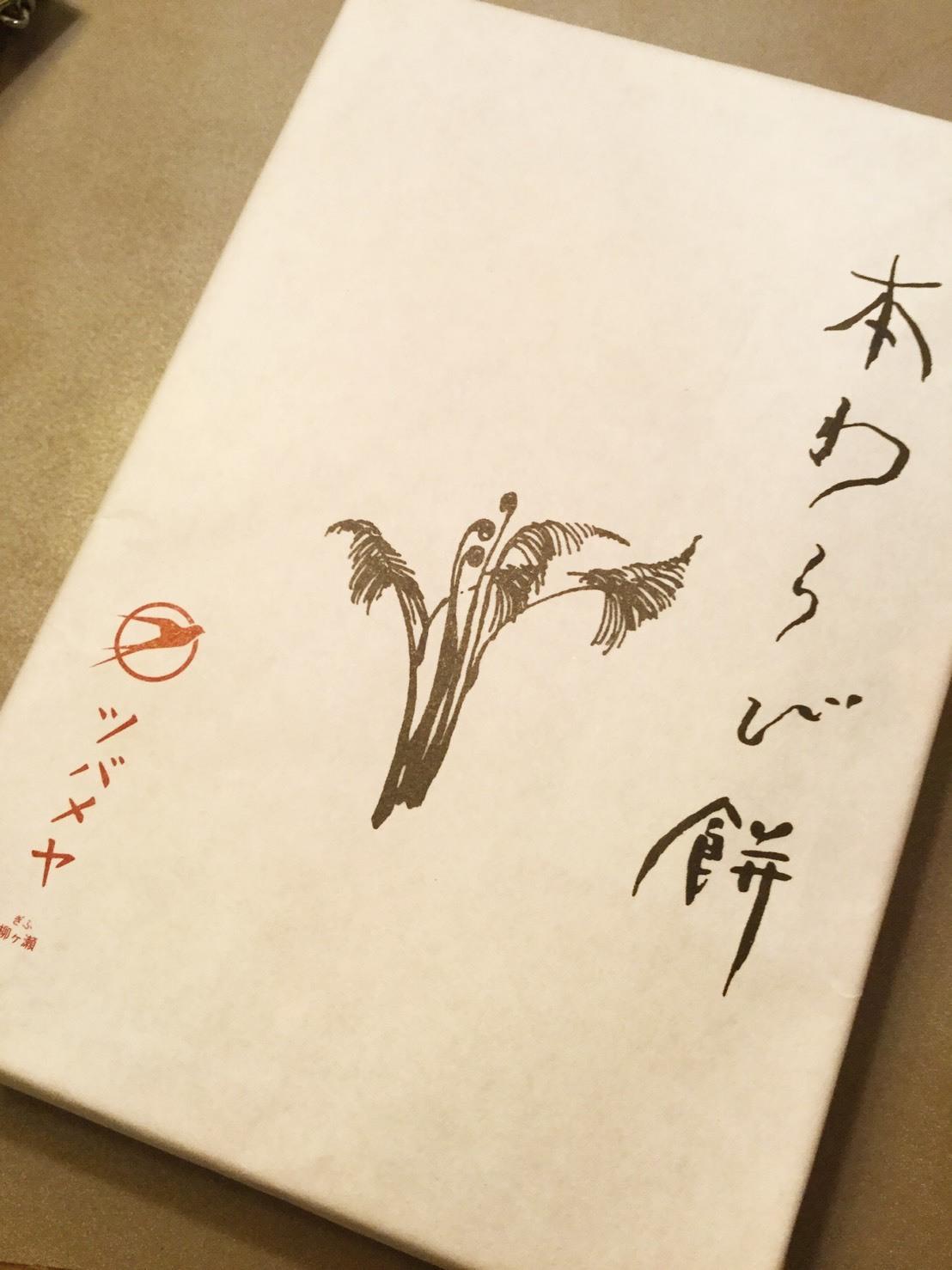 むすれぽ。/岐阜(担当:ノックソ)