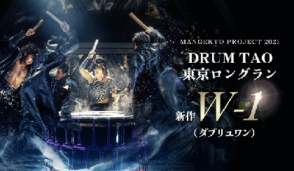 DRUM TAO、東京ロングラン公演「MANGEKYO PROJECT 2021 新作『W-1(ダブリューワン)』」を開催