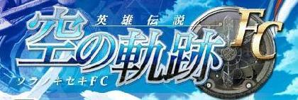 楠本桃子のゲームコラムvol.56 大ボリュームの王道RPG『英雄伝説 空の軌跡』