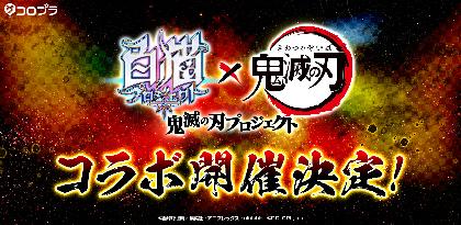 『白猫プロジェクト』とTVアニメ『鬼滅の刃』のコラボイベント開催決定!