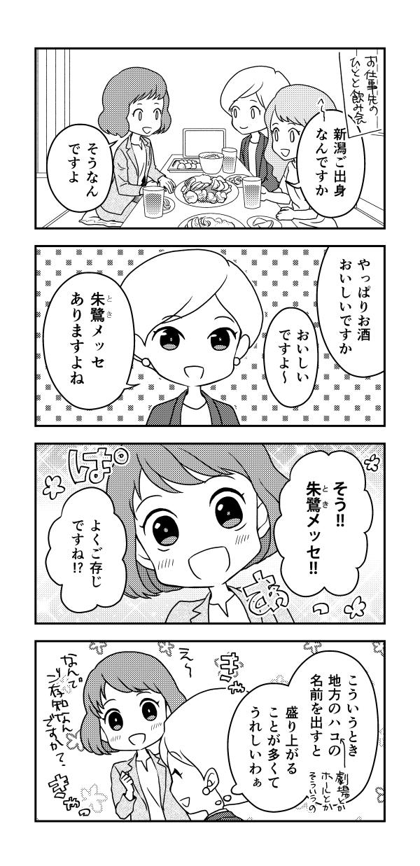 『カンゲキさん』vol.162 4コマ