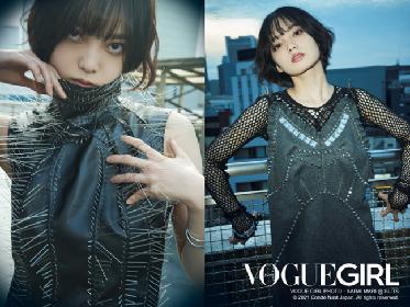 平手友梨奈がボンデージパンツで孤高の精神を表現 『VOGUE GIRL』の「GIRL OF THE MONTH」に登場