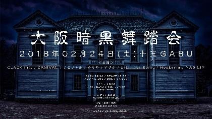 大阪の新設ライブハウス・十三GABUでV系イベント『大阪暗黒舞踏会』開催決定