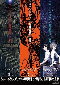 4D版に加え通常版『ヱヴァンゲリヲン新劇場版』シリーズを全国373館で期間限定上映 新企画『EVANGELION TICKET ARCHIVES』も始動