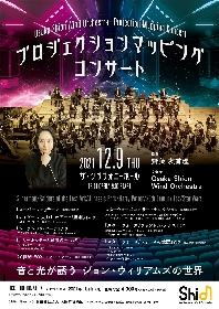 吹奏楽×プロジェクションマッピング Osaka Shion Wind Orchestra『音と光が誘うジョン・ウィリアムズの世界』開催決定