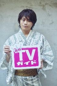 浪川大輔、涼やかな浴衣姿で月島をそぞろ歩き 『月刊TVガイド8月号』8Pグラビア&インタビュー掲載、全6種の生写真プレゼントも