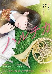 Sexy Zone佐藤勝利が号泣する橋本環奈を抱き寄せる 映画『ハルチカ』特報映像が公開