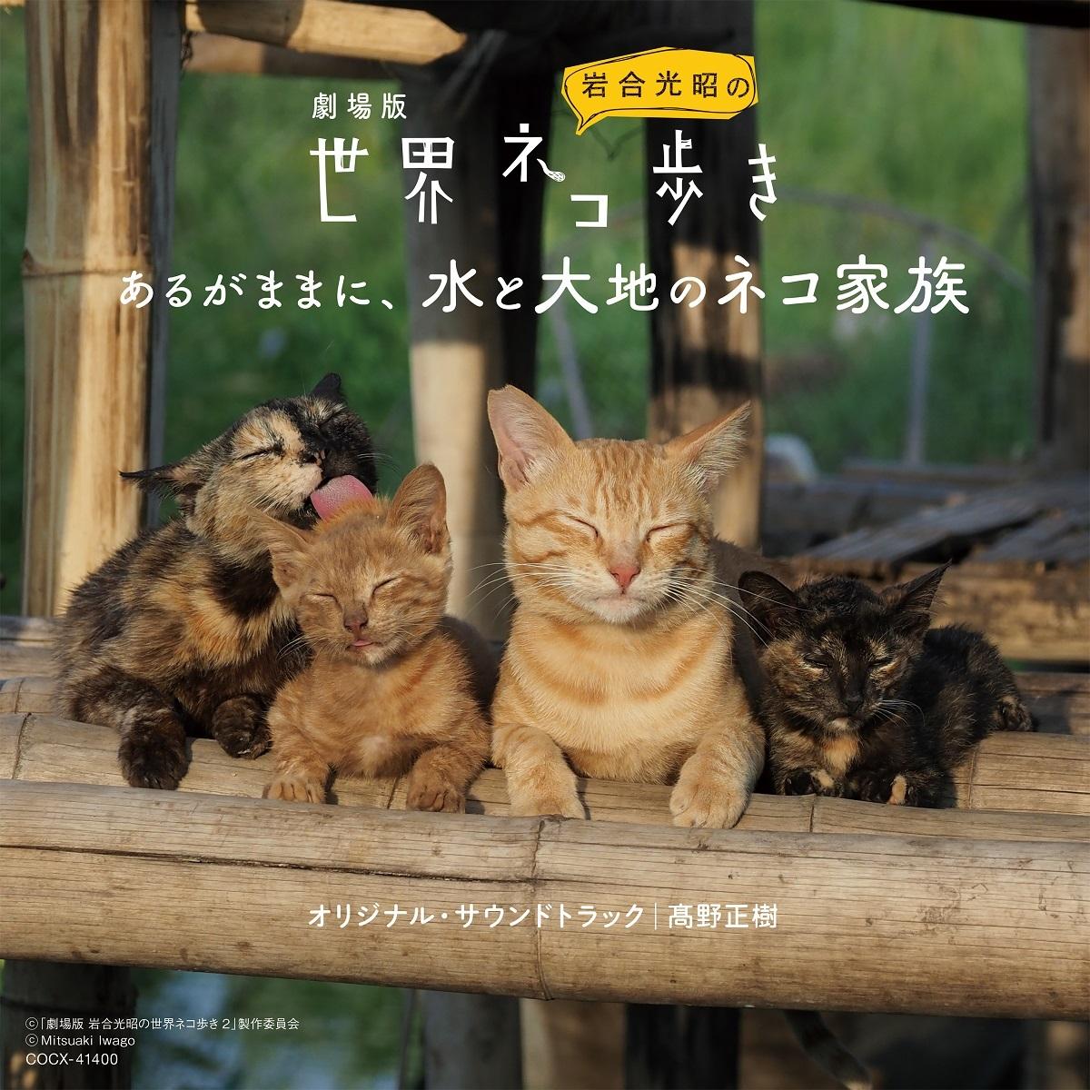 劇場版『岩合光昭の世界ネコ歩き あるがままに、水と大地のネコ家族』オリジナル・サウンドトラック