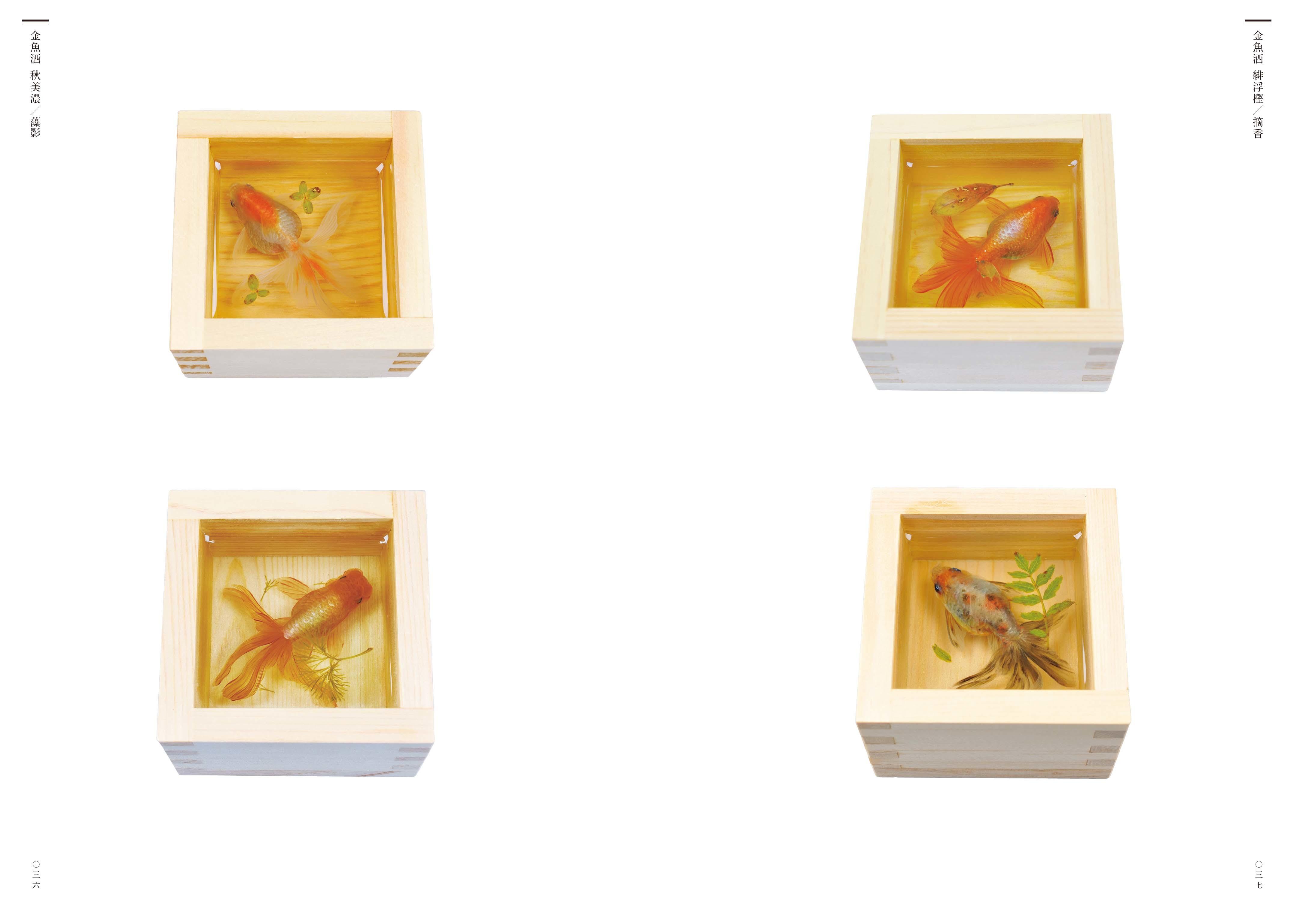 「金魚酒」(2012)