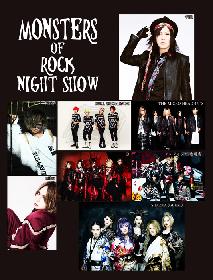 PENICILLINの千聖が発信する新たなイベント「MONSTERS OF ROCK NIGHT SHOW」、来春開催決定