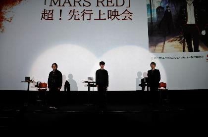 畠中祐・諏訪部順一・藤沢文翁ら登壇 2021年4月放送アニメ『MARS RED』上映会レポート