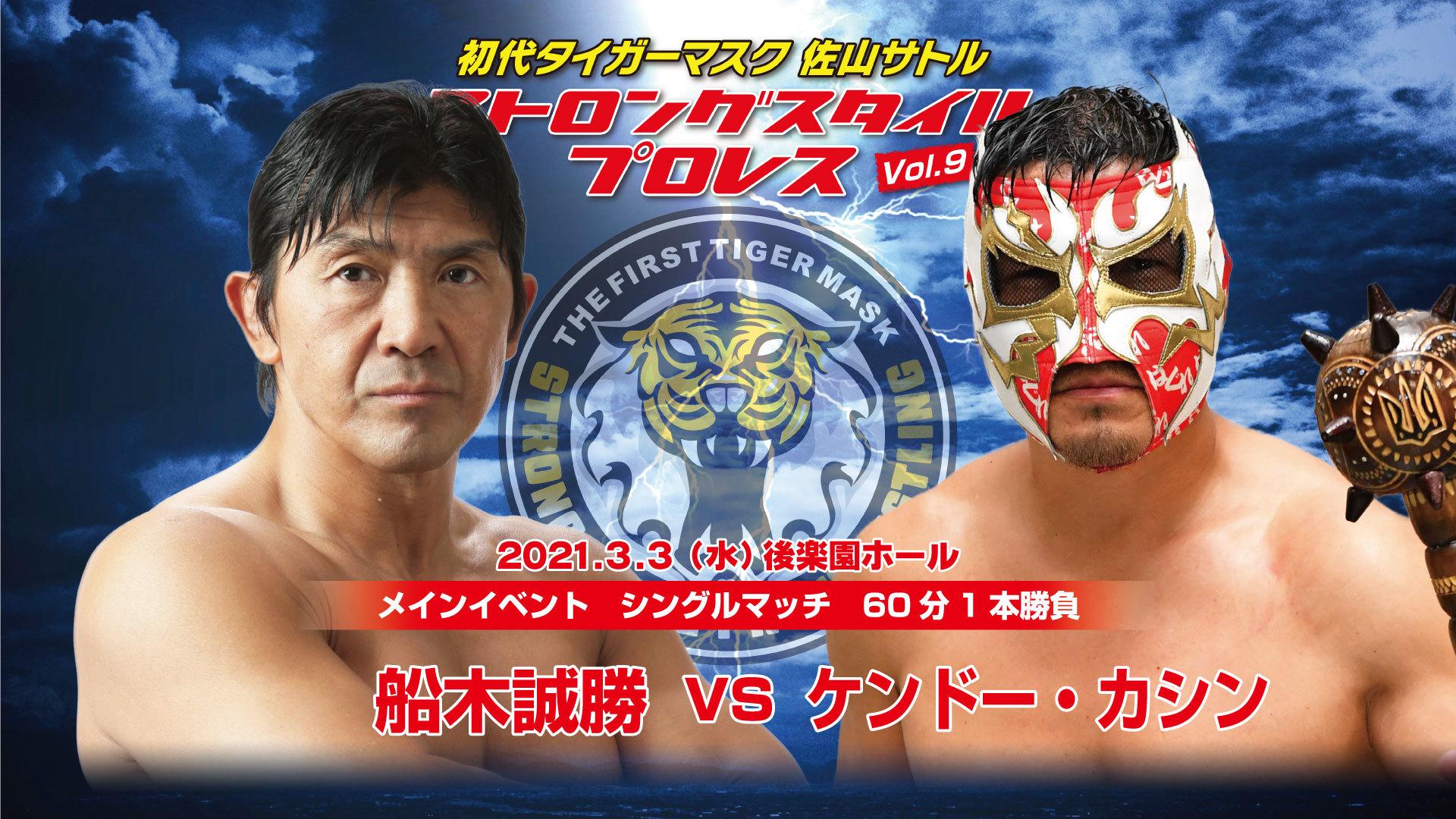 同世代の船木誠勝とケンドー・カシンが初対決する