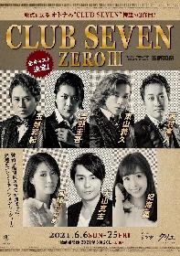 玉野和紀が脚本・構成・演出・振付・出演を務める、『CLUB SEVEN ZERO』シリーズ第3弾の上演が決定 凰稀かなめ、妃海風が初挑戦