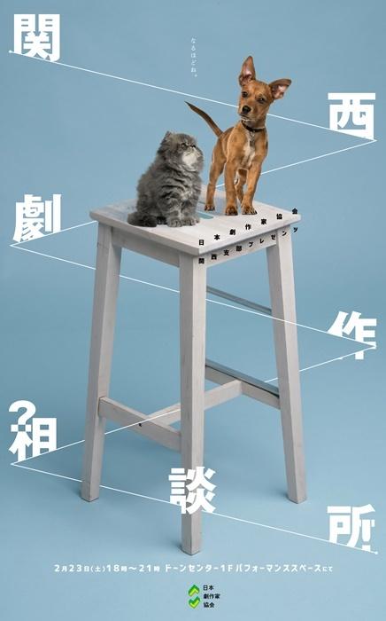 『関西劇作相談所』宣伝チラシ。
