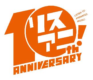 雑誌「リスアニ!」の10年間を彩るアニソンを収めたMIX CD『リスアニ!MIX by DJ和 ~10th Anniversary Selection』発売が決定