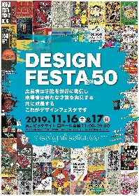 『デザインフェスタVol.50』ブース数を拡大し11/16(土)、17(日)に開催決定