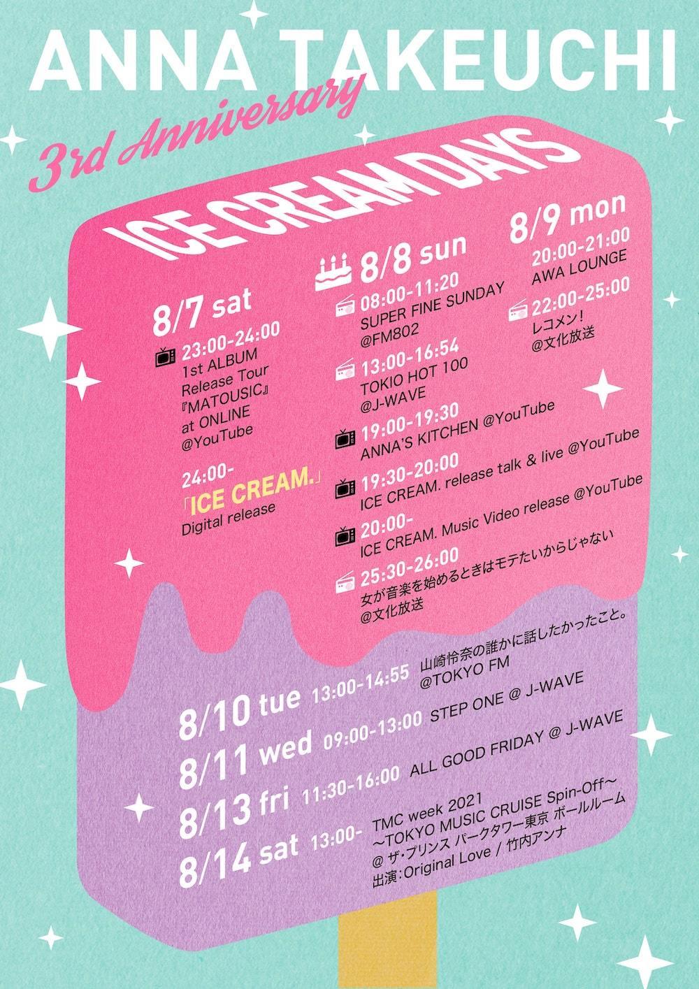 『ANNA TAKEUCHI 3rd Anniversary -ICE CREAM DAYS-』