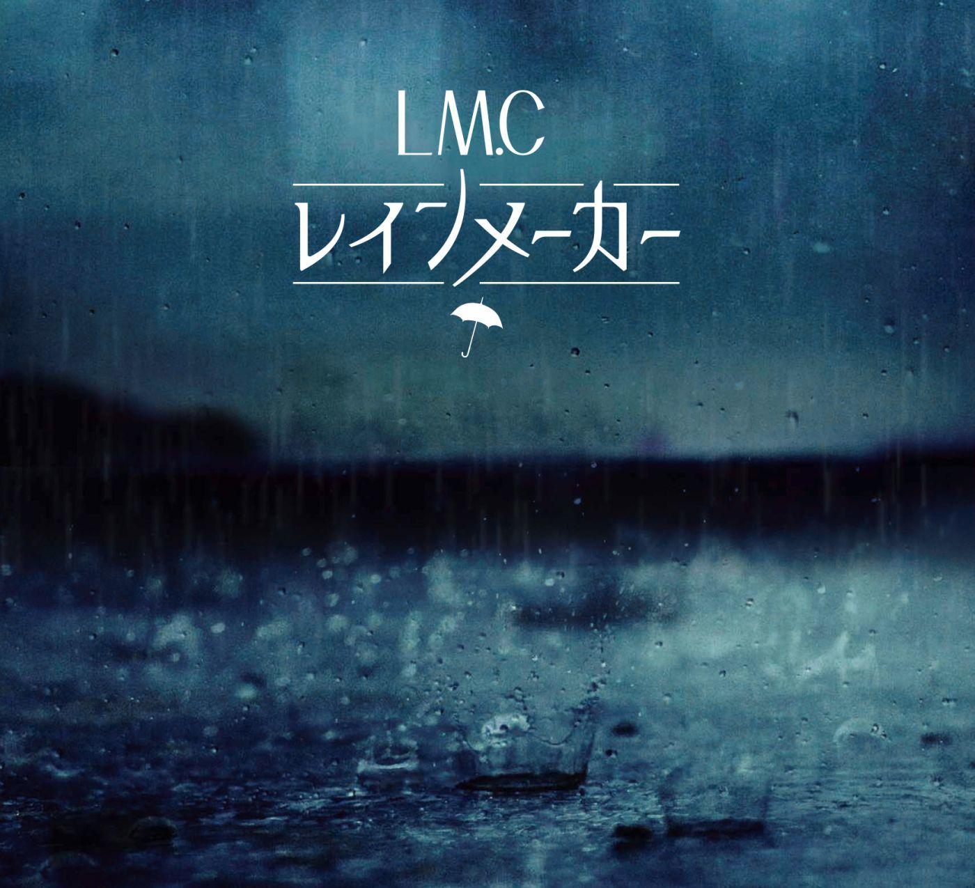 LM.C「レインメーカー」初回盤
