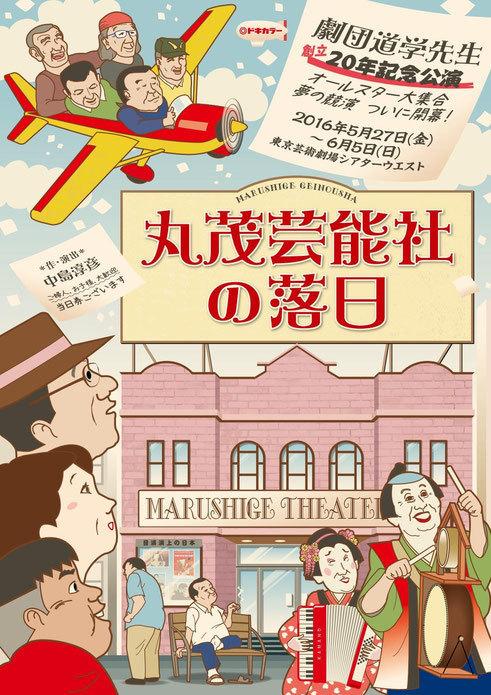 劇団道学先生「丸茂芸能社の落日」