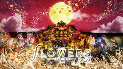 """秋の『FLOWERS BY NAKED』、京都の世界遺産・二条城で関西初開催 テーマは""""花と伝統"""""""