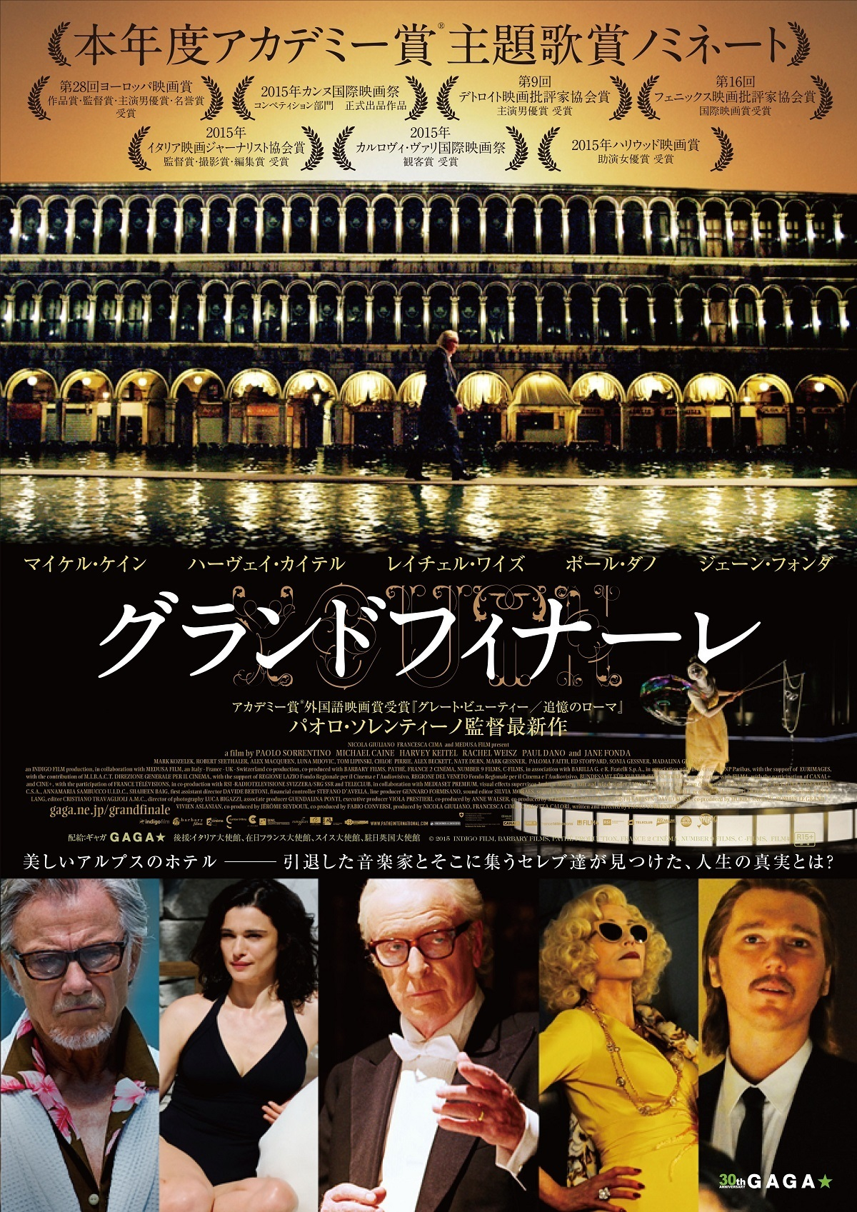 『グランドフィナーレ』 © 2015  INDIGO FILM, BARBARY FILMS, PATHÉ PRODUCTION, FRANCE 2 CINÉMA, NUMBER 9 FILMS, C -FILMS,FILM4