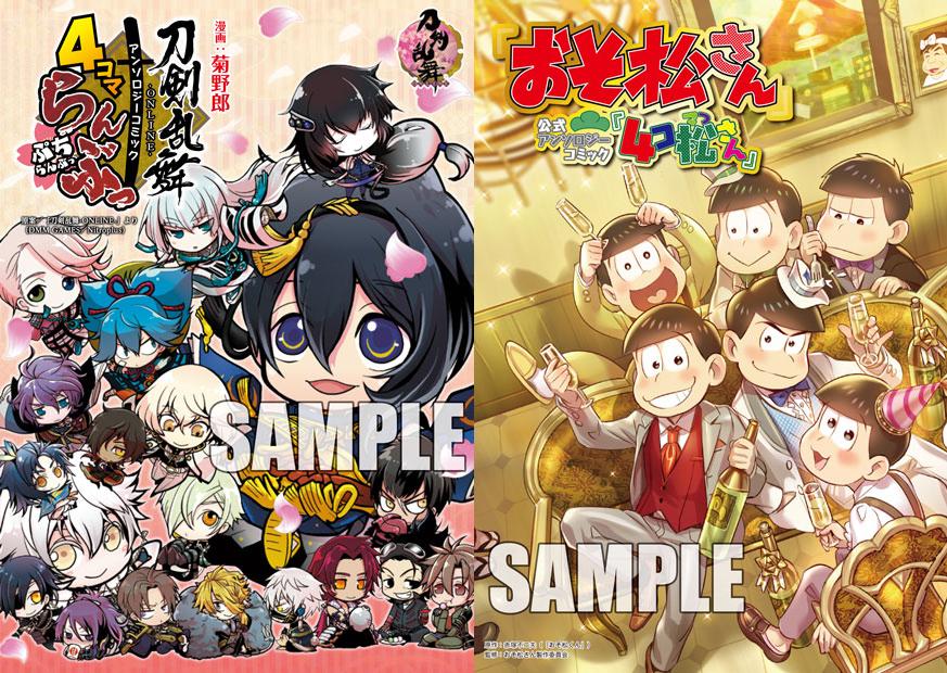 (C)2015-2016 DMM GAMES/Nitroplus  (C)赤塚不二夫/おそ松さん製作委員会  (C)bushiroad All Rights Reserved.