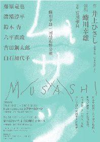 蜷川幸雄三回忌追悼公演『ムサシ』から30秒動画が公開に 武蔵と同じ35歳になった藤原竜也が再び舞台へ