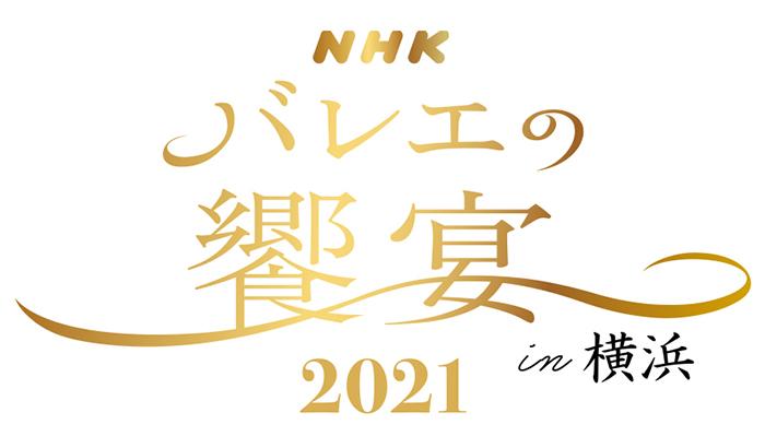 「NHKバレエの饗宴2021 in 横浜」ロゴ