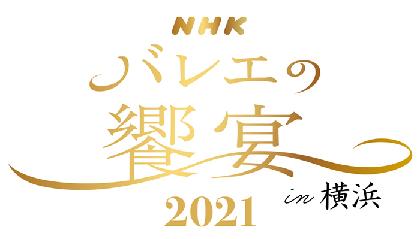 【公演ガイド】日本を代表するバレエ団が「NHKバレエの饗宴2021 in 横浜」に集い、珠玉の名作を披露!